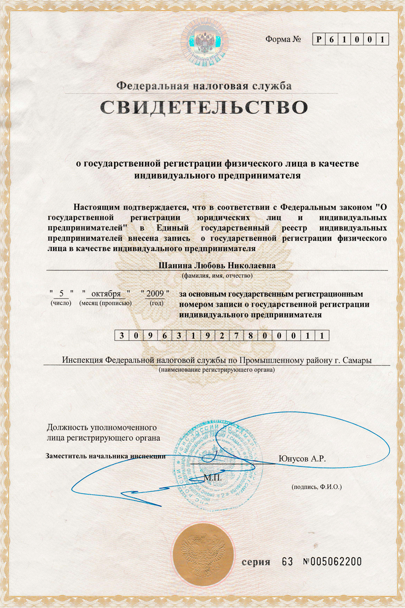 Свидетельство о регистрации индивидуального предпринимателя